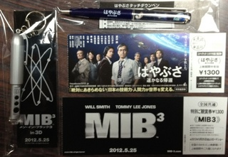 HAYABUSA_MIB3_ticket.jpg